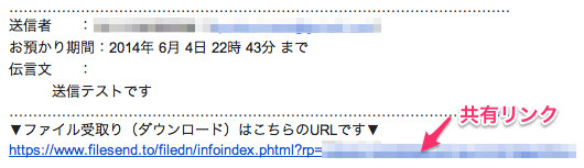 メールで送られたリンク